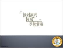 蒸汽分配管道系统设计