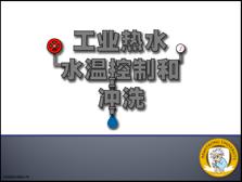 工业热水水温控制和冲洗