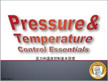 压力和温度控制基本原理